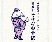 ウナホネくん日記 神楽坂ウナギ鍼灸整骨院