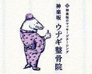 神楽坂ウナギ鍼灸整骨院さんのプロフィール