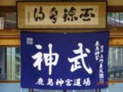 武道の聖地鹿島神宮の道場で剣道を始めてみませんか?