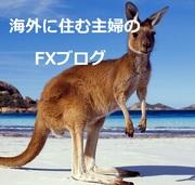 オーストラリアでFX!主婦ブログ