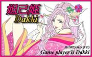 妲己姫のゲーマーブログ