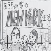 あきちゃん家のニューヨーク生活