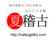 お江戸日本橋夏稽古