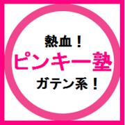 熱血!ガテン系!!ピンキー塾公式ブログ