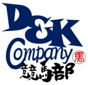 D&Kcompany〜競馬予想ブログ