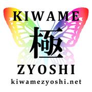 極ZYOSHI