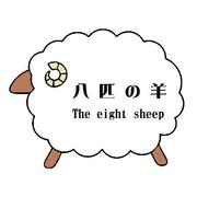 羊毛ドール製作ユニット「八匹の羊」