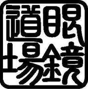神城寺 道瑠さんのプロフィール