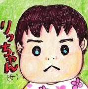 riririりっちゃん絵日記