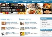 飲食店経営メソッド:飲食店の無料開業支援