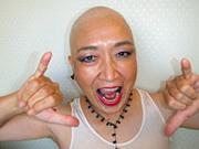 癌と楽しく暮らす