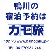 鴨川観光情報ブログ