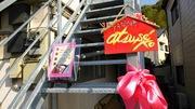 ようこそ! アート制作所 atsuseko 幸せの階段へ
