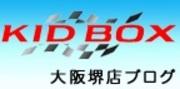 KIDBOX堺店 最新ミニカー情報