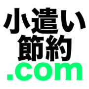 小遣い節約.com
