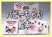 パピーちゃん絵本、五十野惇Family作品