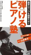 山本修次ピアノ教室さんのプロフィール