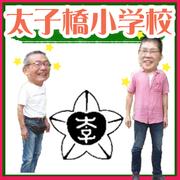 <太子橋小学校>学習園ときどきビオトープ