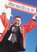 ムラウチドットコム社長・村内伸弘のブログが好き