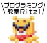 横浜・相鉄線西谷のプログラミング教室Ritz!リッツ!