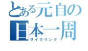 元航空自衛官が自転車で日本一週