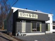 オスグッド専門整体 栃木県下野市の花の木整体院