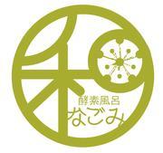 発酵で復興!熊本市北区・ひのき酵素風呂
