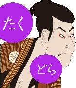 大江戸たくどら日記〜東京タクシードライバーのブログ