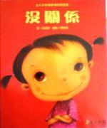 中国語の絵本、アニメコミック、児童文学書を読もう