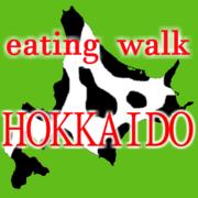 北海道食べ歩き日記