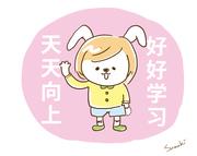 中国語4コマ漫画 すまきスケッチ