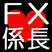 FX係長!!〜借金完済への軌跡〜