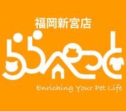 ららぺっと福岡新宮店のブログ