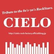 Cielo Rock Factory