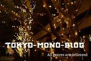 東京monoブログ