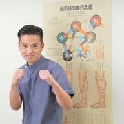 東洋はり灸整骨院 町田 東洋医学専門 公式ブログ