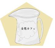 妄想カフェ日記