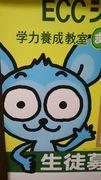 ECCジュニア平沢教室 Enjoy English !