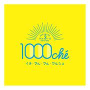 1000ché(イチ・マル・マル・マルシェ)