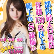 ドクブログ@ぷるるんGANG