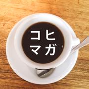 コヒマガ|東京・神奈川のおしゃれカフェ巡り