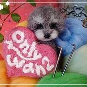 Only-wan×2の羊毛フェルトワンコの世界