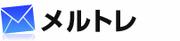 メルトレ.com レーティング注目株