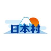 NIHON MURA(日本村)さんのプロフィール