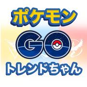 ポケモンGOトレンドちゃん