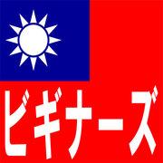 台湾旅行ビギナーズブログ