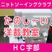 ニットソーイング教室HC宇部
