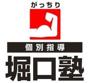平塚中等連続合格の塾長が教育をマジで語るブログ