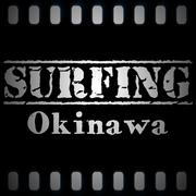 サーフィン沖縄|画像ギャラリー