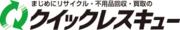 大阪の不用品回収・買取はクイックレスキュー